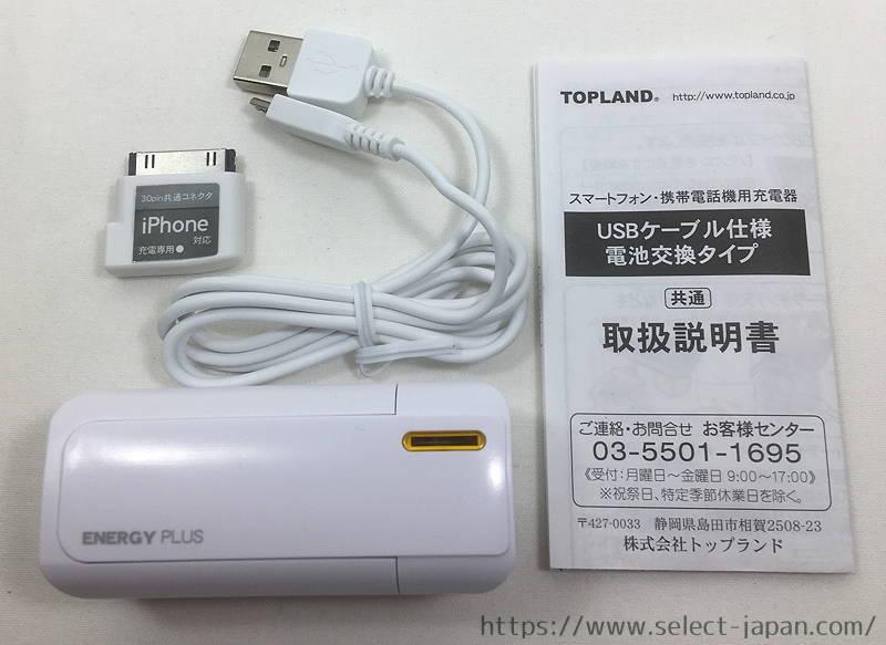 TOPLAND トップランド スマートフォン充電器 M818 日本製 made in japan モバイルバッテリー 乾電池式 スマートフォンチャージ