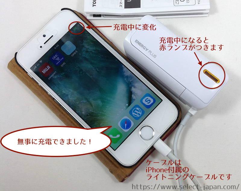 TOPLAND トップランド スマートフォン充電器 M818 日本製 made in japan モバイルバッテリー 乾電池式