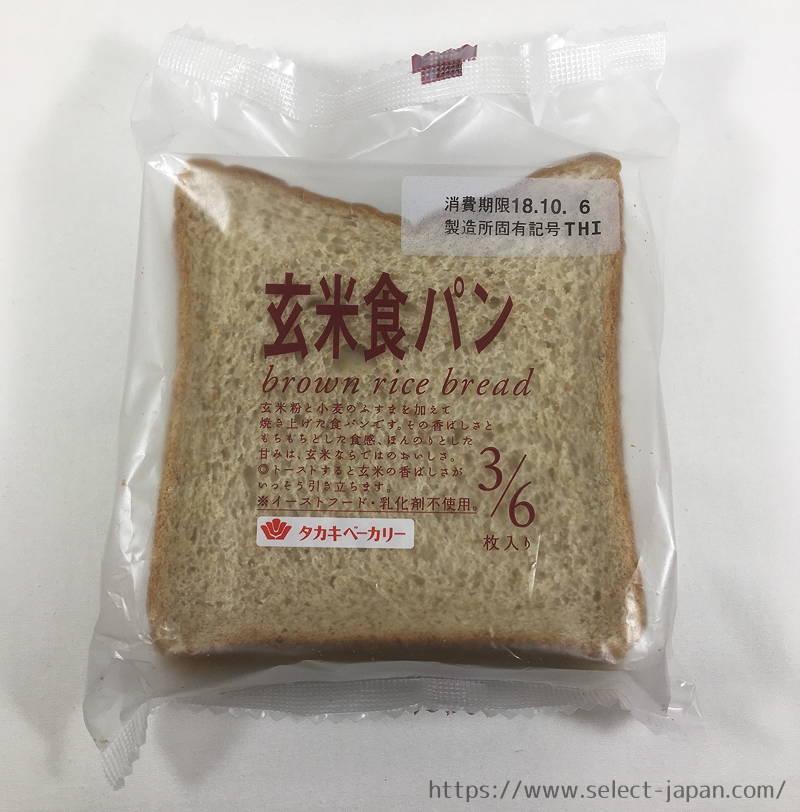 タカキベーカリー 玄米食パン