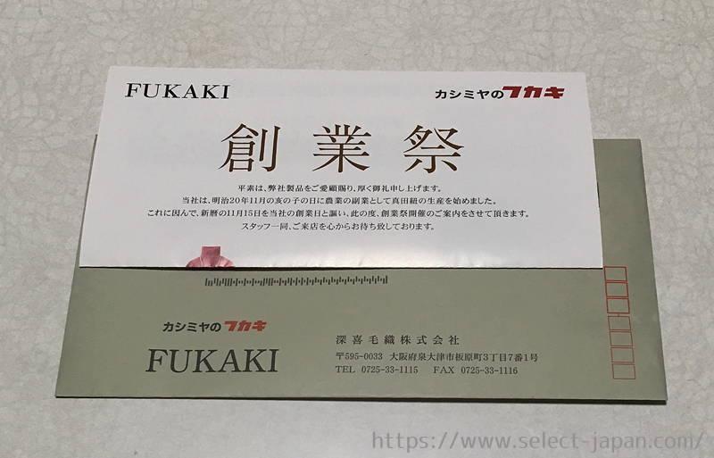 深喜毛織 FUKAKI フカキ カシミヤ カシミア 日本製 made in japan 創業祭の案内
