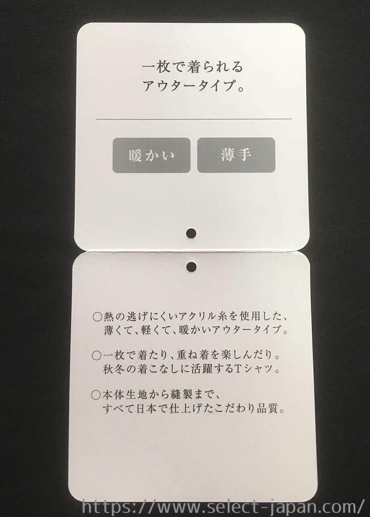 ワコール wacoal スゴ衣 着こなしプラス あったかTシャツ 日本製 made in japan