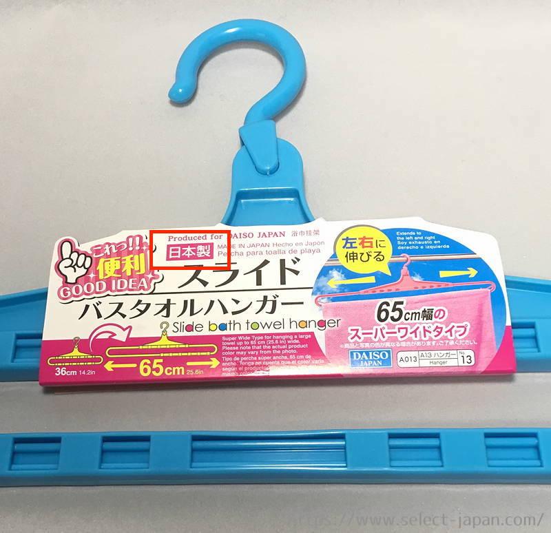ダイソー DAISO 100円 百均 スライド バスタオル ハンガー 日本製 made in japan