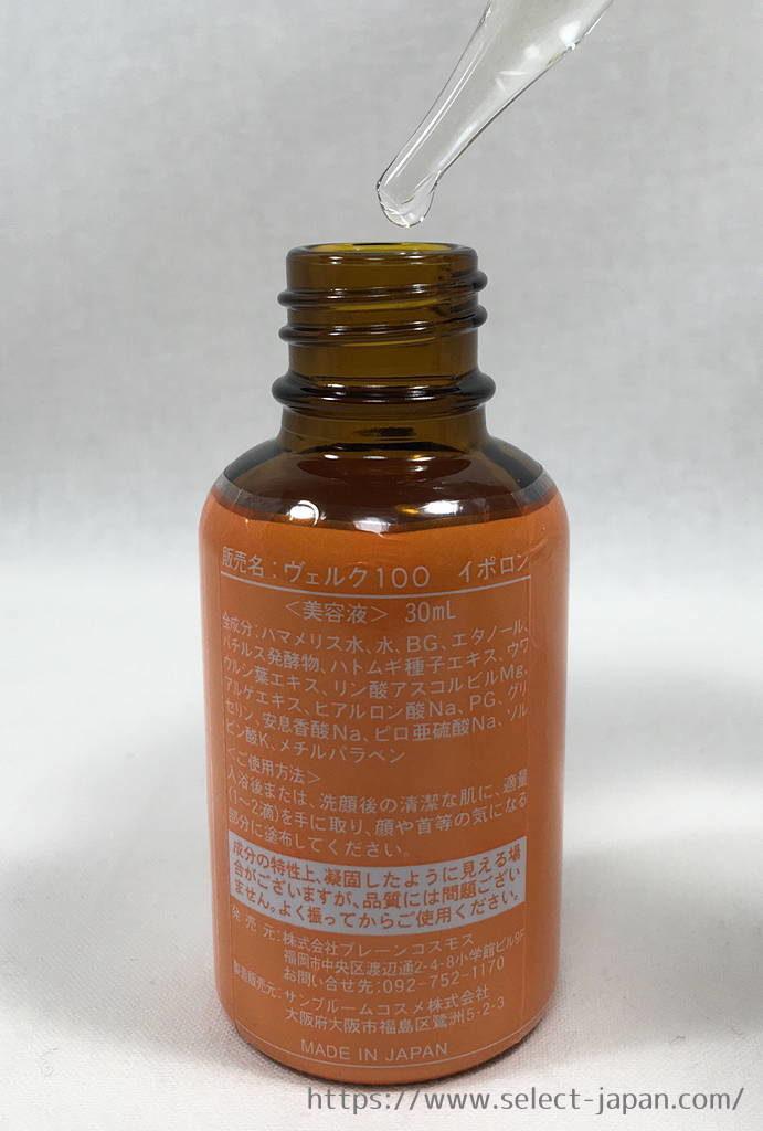 ヴェルク100イポロン ヨクイニン いぼ イボ 美容液 日本製 made in japan