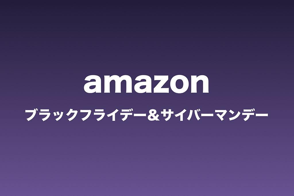 アマゾン amazon サイバーマンデー ブラックフライデー セール