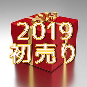 2019 初売り 福袋