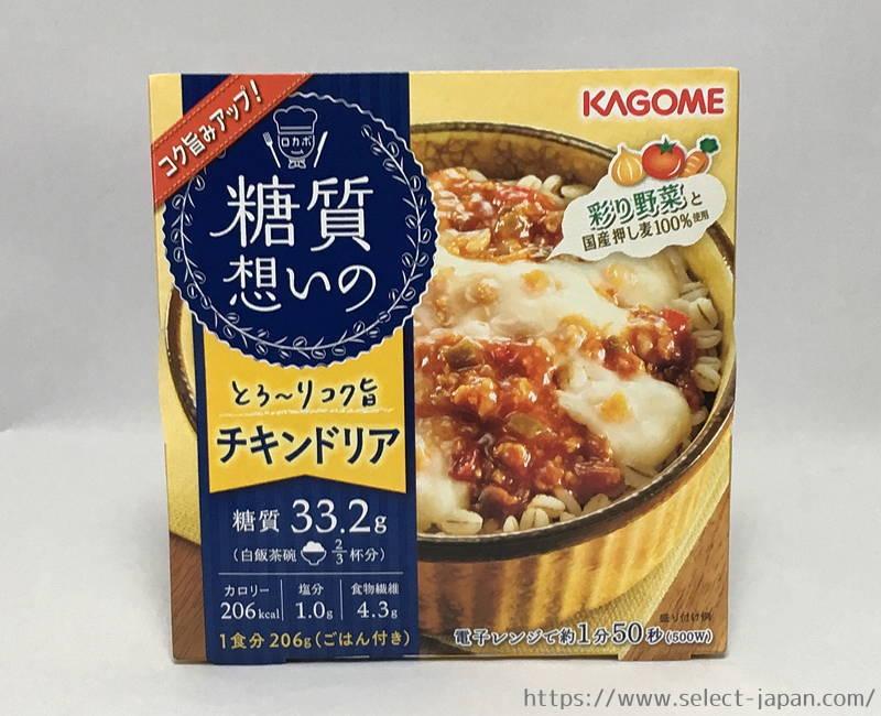 KAGOME カゴメ 糖質思いの チキンドリア 国産 押し麦
