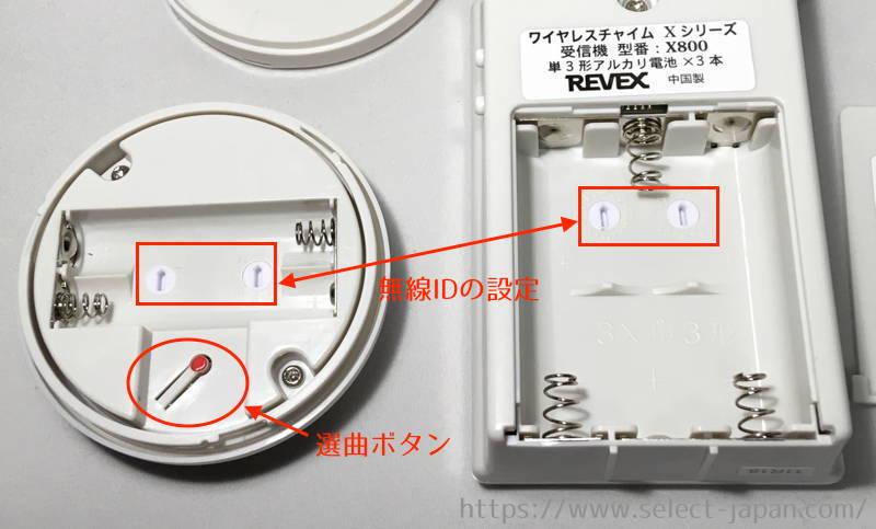 リーベックス REVEX 呼び出しチャイム ワイヤレス 無線 電池