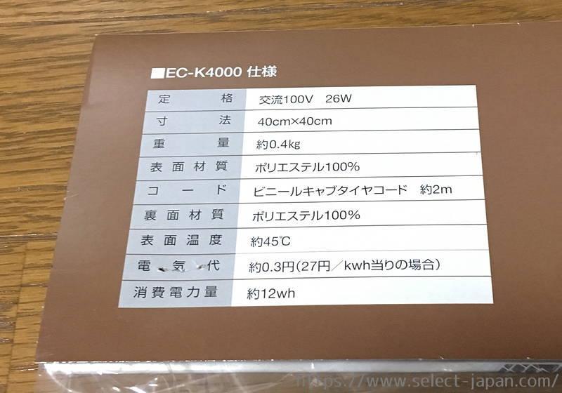 TEKNOS テクノス 千住 EC-K4000 ホットカーペット ミニマット 省エネ ミニサイズ 1人用 MADE IN CHINA 中国製