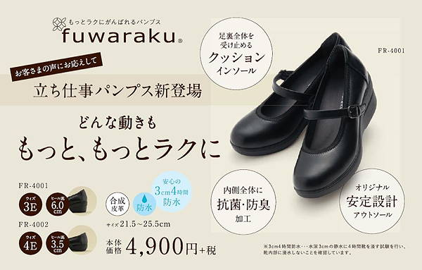 fuwaraku フワラク チヨダ 靴 パンプス 日本製 立ち仕事 楽