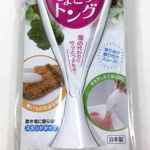 小久保工業所 100円 百均 トング 自立 スタンド 日本製 made in japan