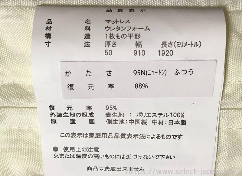 日本製 国産 マットレス 寝具 made in japan