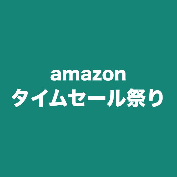 Amazon タイムセール 祭り