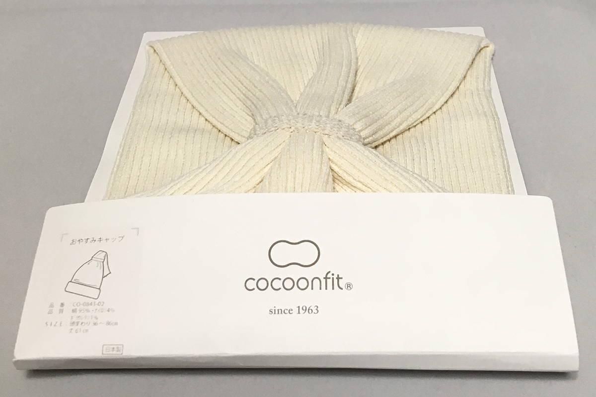 砂山靴下 cocoonfit コクーンフィット おやすみキャップ ナイトキャップ ヘアキャップ シルク 絹 日本製 made in japan