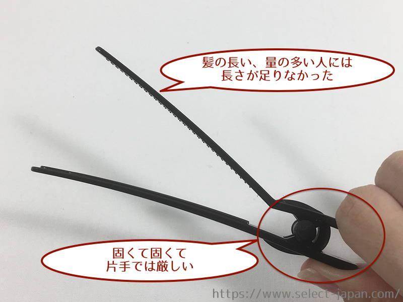 錆びない ヘアクリップ 100円 日本製 made in japan