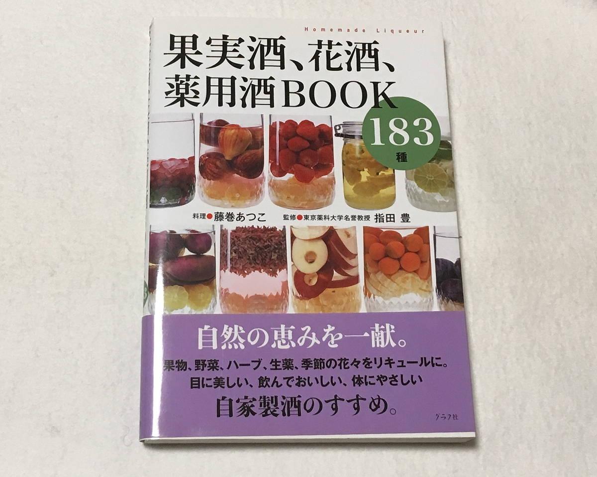 藤巻あつこ 果実酒、花酒、薬用酒BOOK 183種 レシピ 自家製 グラフ社