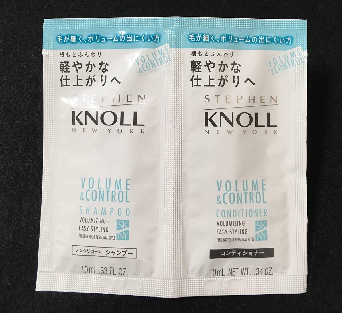 スティーブンノル STEPEN KNOLL コーセー KOSE ボリュームコントロール 日本製 MADE IN JAPAN