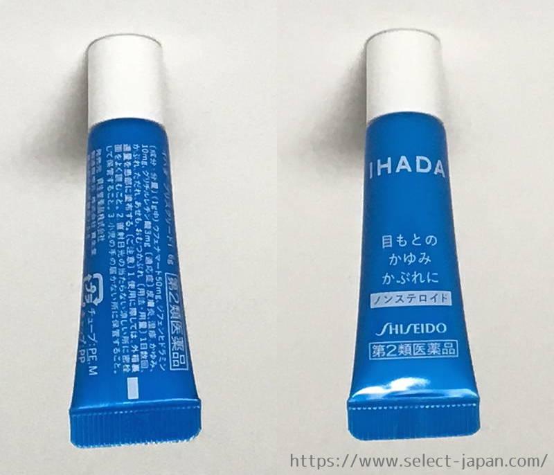 IHADA イハダ プリスクリードi 目もと かゆみ 第2類医薬品 資生堂 日本製 made in japan