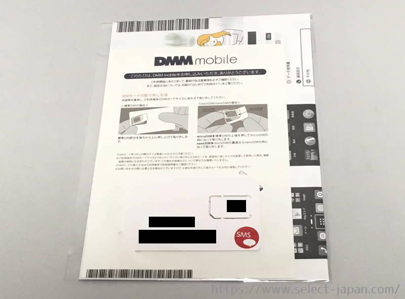 DMMモバイル mineo 乗り換え 格安sim iPhone nanoSIM