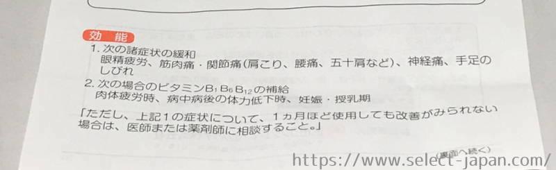 タケダ タケダ薬品 武田 アリナミンEXプラス 腰痛 肩こり 眼精疲労 目の疲れ 口コミ 感想