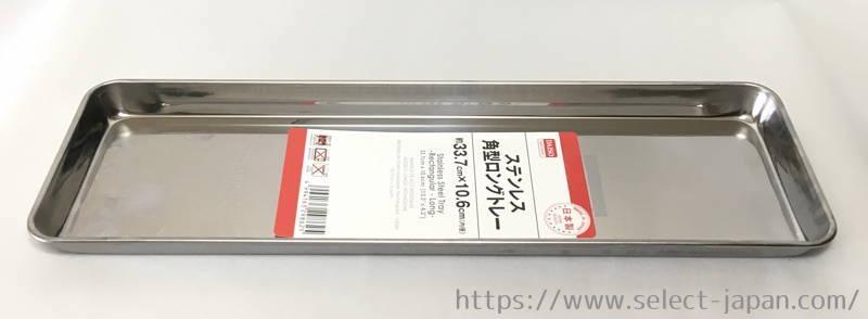 ダイソー DAISO ステンレストレー バット 日本製 made in japan
