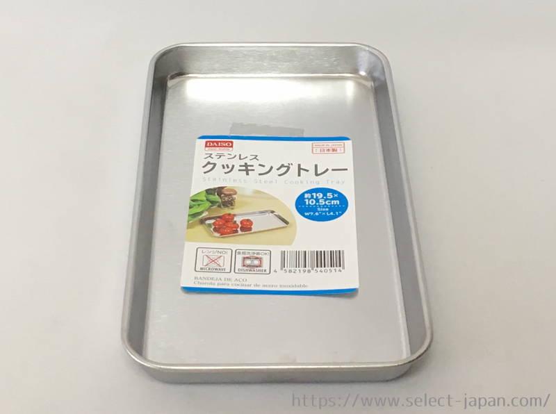 ダイソー DAISO ステンレス トレー バット 日本製 made in japan