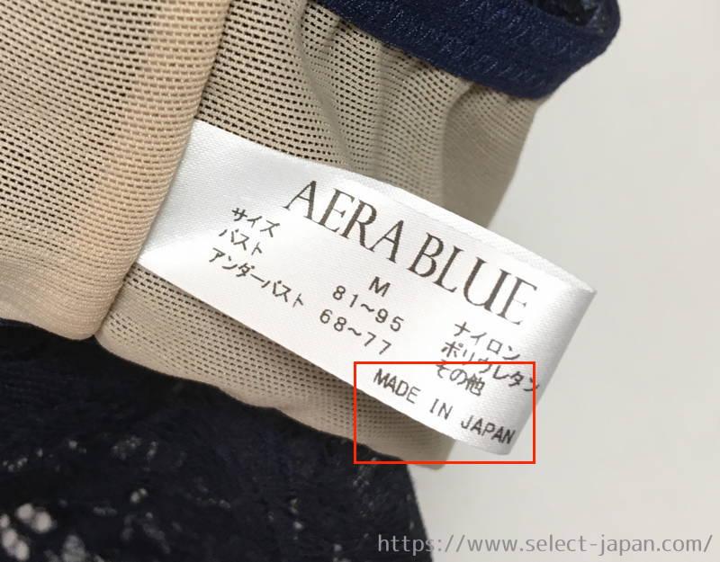アエラブルー AERA BLUE ブラレット 日本製 made in japan