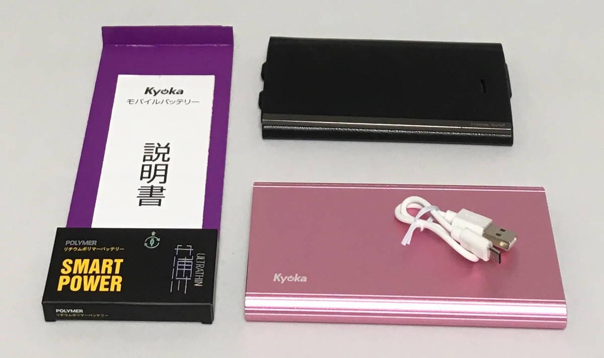モバイルバッテリー Kyoka 15000mAh 5.5Wh 中国製 made in japan 急速充電