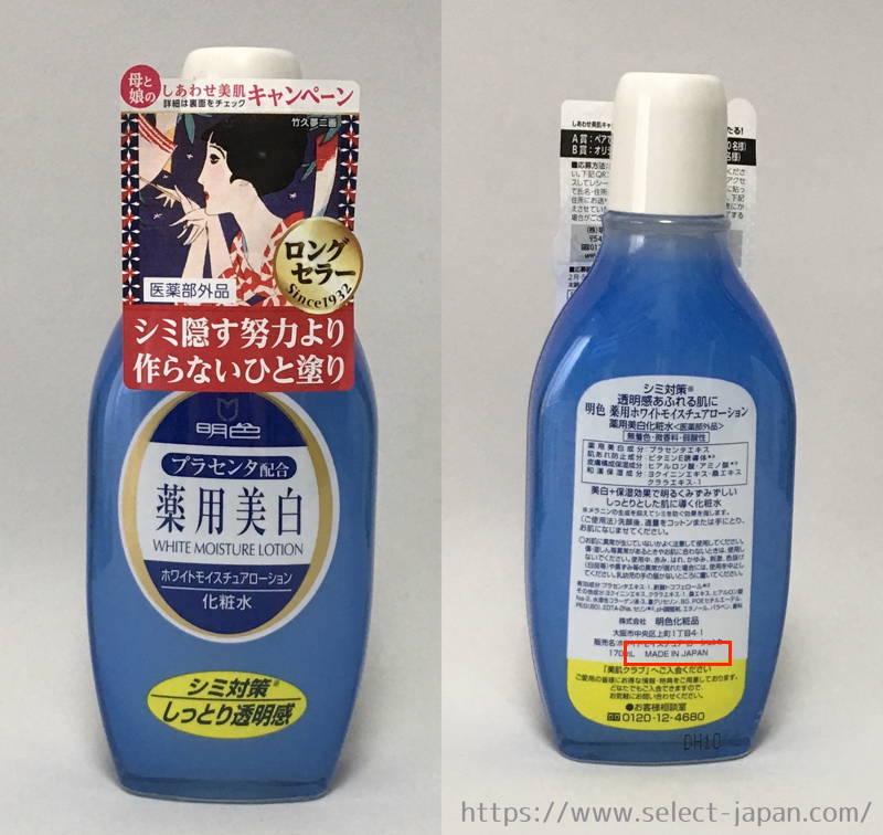 明色化粧品 明色 ホワイトモイスチュアローション 美白 化粧水 プラセンタ ハトムギ 日本製 made in japan