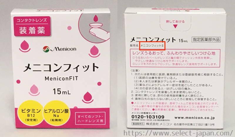 メニコン メニコンフィット2 コンタクトレンズ装着薬 日本製 made in japan