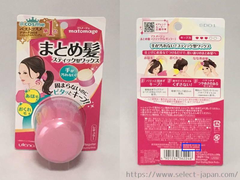 utena ウテナ マトメージュ まとめ髪 アレンジウォーター スティック型ワックス 日本製 made in japan
