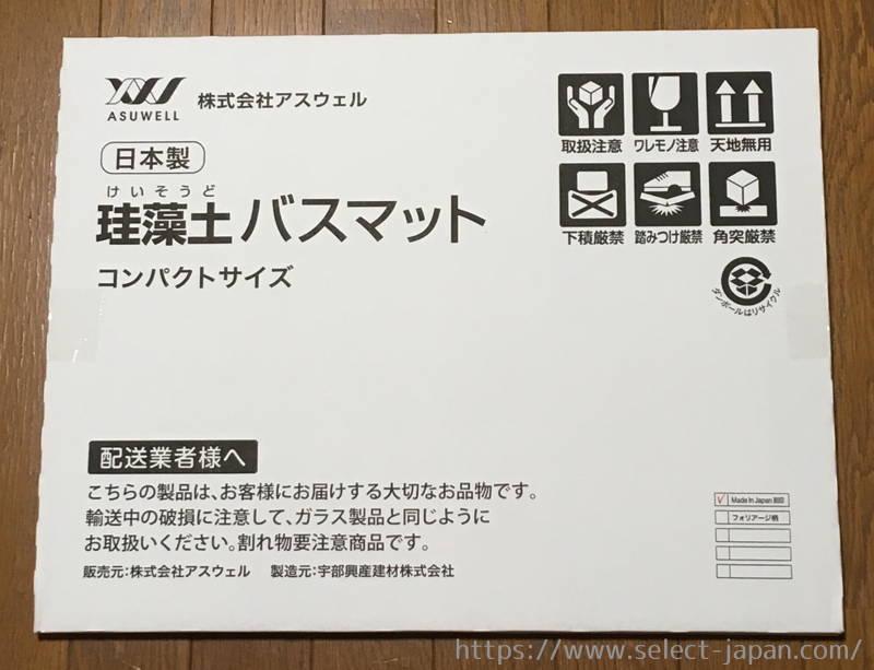 アスウェル ASWELL 珪藻土 バスマット 国産 日本製 made in japan 秋田県 宇部興産建材