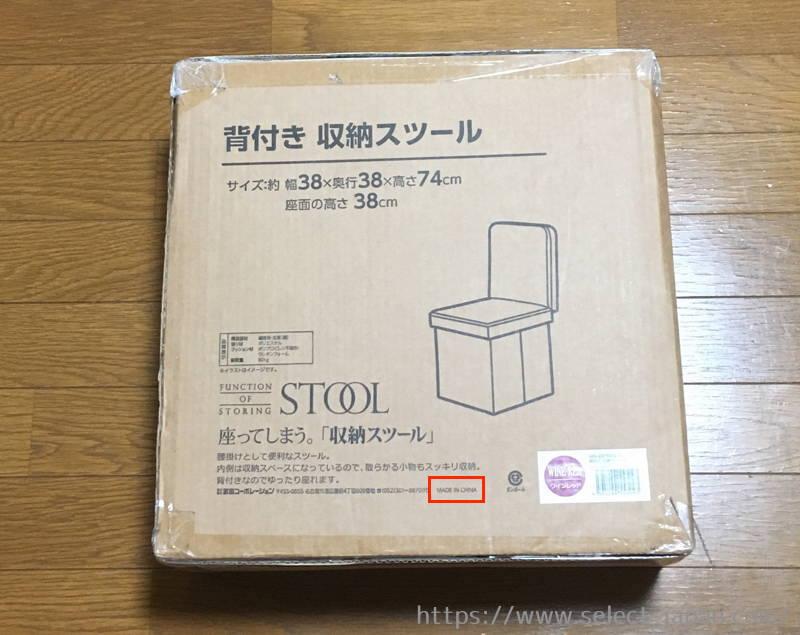 背もたれ 背付き スツール 椅子 コンパクト 折りたためる 武田コーポレーション