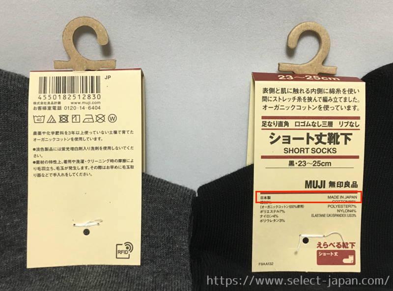無印良品 靴下 日本製 足なり直角 made in japan