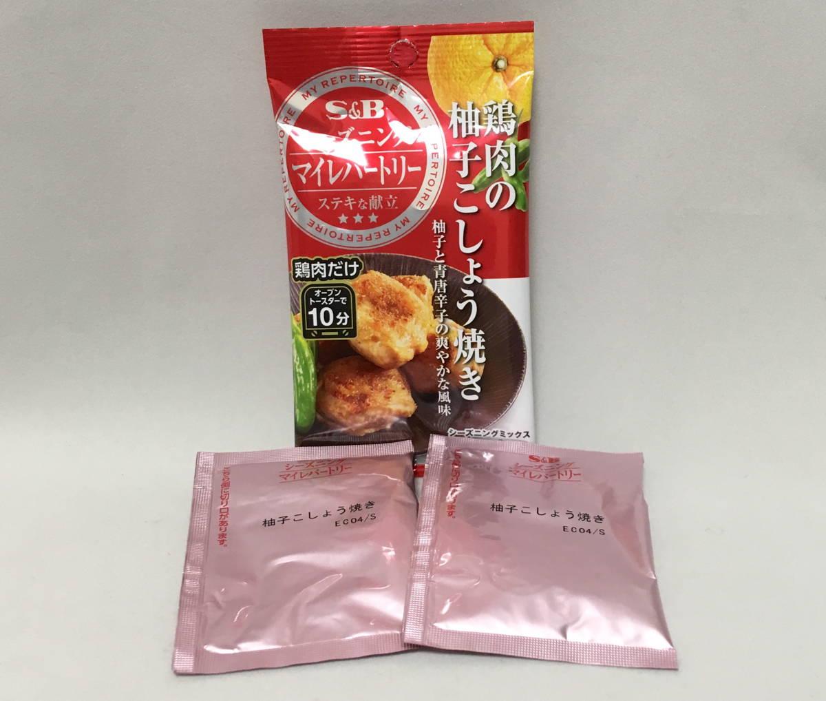 S&B エスビー seasoning yuzu pepper シーズニング マイレパートリー 柚子こしょう焼き