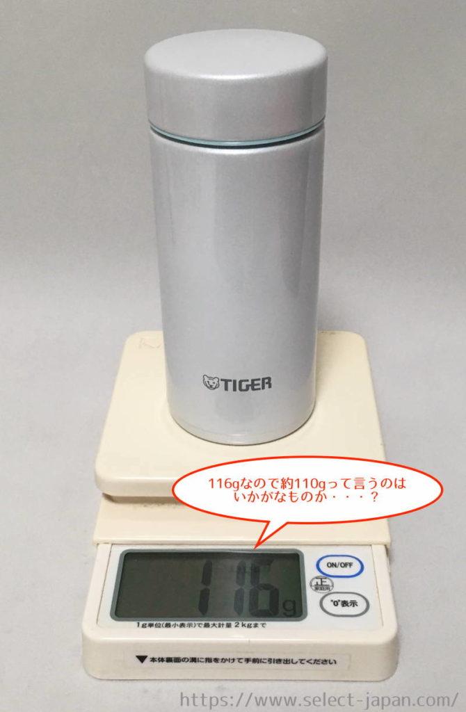 タイガー TIGER 魔法瓶 マグボトル サハラマグ 無重力ボトル ステンレス ミニボトル MMP-JO21 中国製 made in china