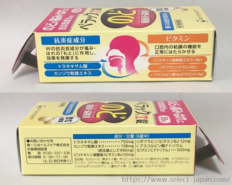 第一三共ヘルスケア ペラックT錠 喉 咽頭炎 喉頭炎 口内炎 のどの痛み 日本製 大衆薬 OTC薬 made in japan