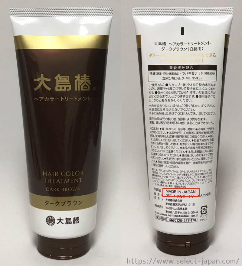 大島椿ヘアカラートリートメント 白髪染め 傷まない 日本製 made in japan 椿オイル つばき ツバキ