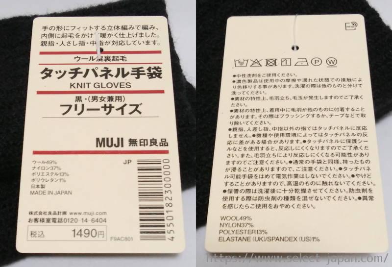 無印 手袋 タッチパネル スマホ 操作 日本製 made in japan KNIT GLOVES MUJI