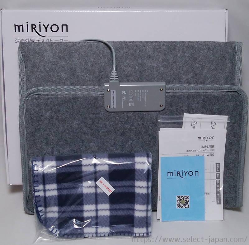 Miriyon デスク遠赤外線ヒーター 電気 パネルヒーター 暖房 足元 冷え性 対策 中国製 made in china 遠赤外線