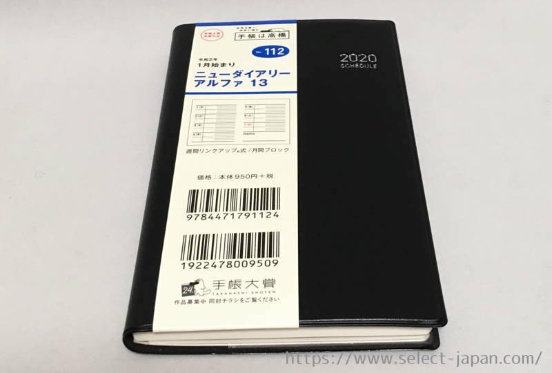 高橋の手帳 履歴 日本製 made in japan 112