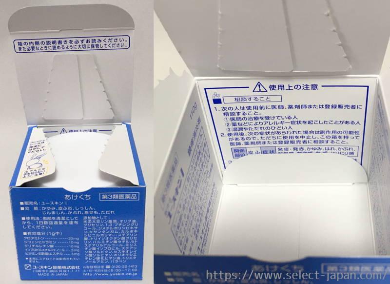 ユースキンI ユースキンアイ クリーム 非ステロイド かゆみ止め 乾燥肌 カサカサ肌 粉ふき肌 日本製 made in japan
