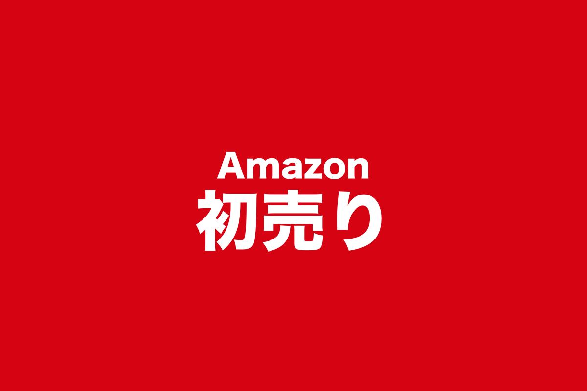 Amazon 初売り セール