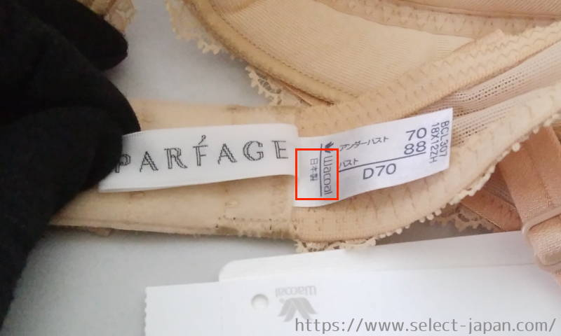 ワコール Wacoal ブラジャー パルファージュ PARFAGE 日本製 ブラジャー made in japan BCL307