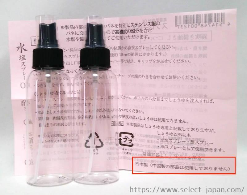 佐川醸造 醤油スプレー 日本製 made in japan 中国製部品無し 純日本製 塩分控えめ
