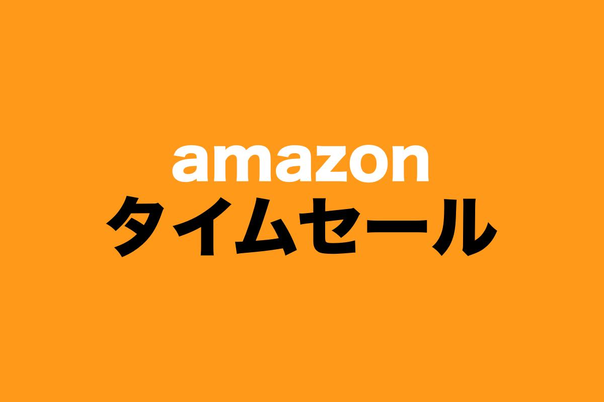 Amazon タイムセール アマゾン セール