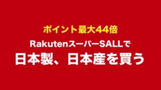 楽天市場 楽天スーパーセール 日本製 日本産 おすすめ