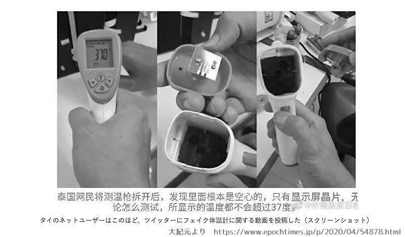 偽物 体温計 中国製 made in china