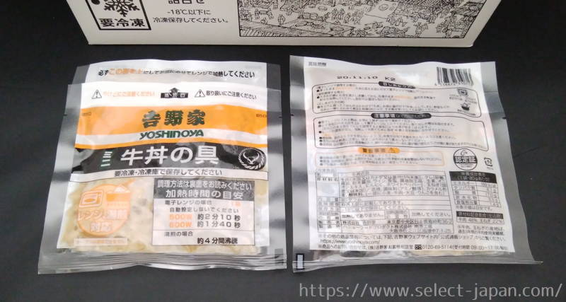 吉野家 牛丼 牛丼の具 冷凍 ミニ 大盛り 通販