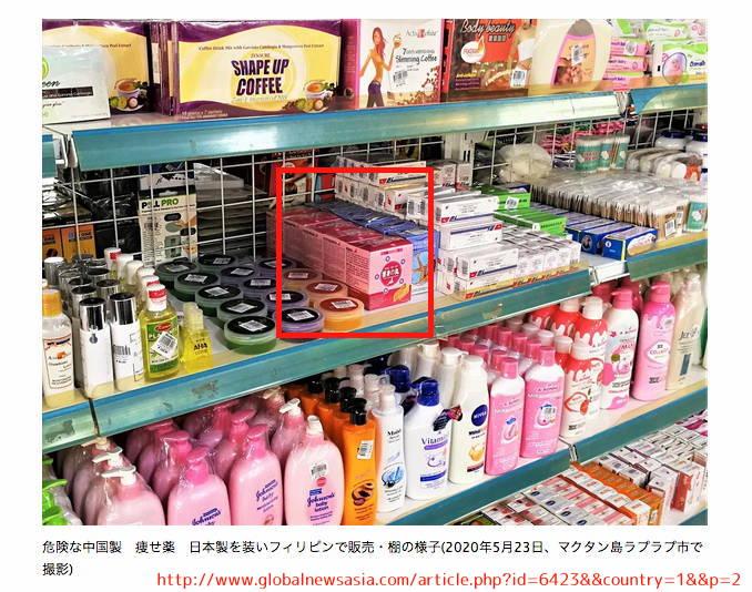 日本製に偽装 中国製 ダイエット薬 痩せ薬 フィリピン made in china FAKE Sibutramine