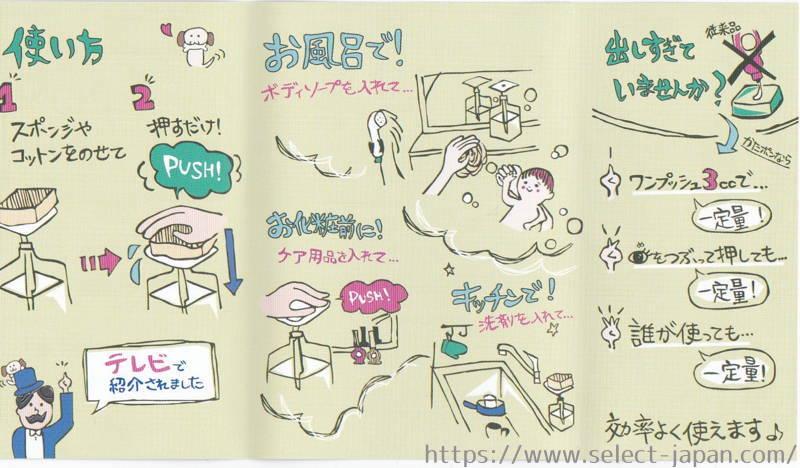 かたポン KATAPON KATATE de PUMP 詰め替え容器 洗剤 ボディソープ 日本製 made in japan